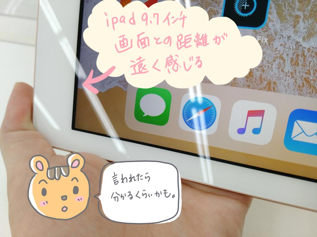 iPad 9.7インチの画面の様子