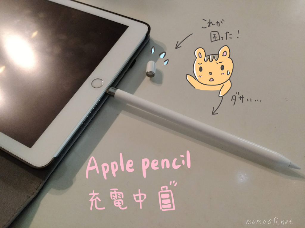 iPadとアップルペンシルの充電の様子