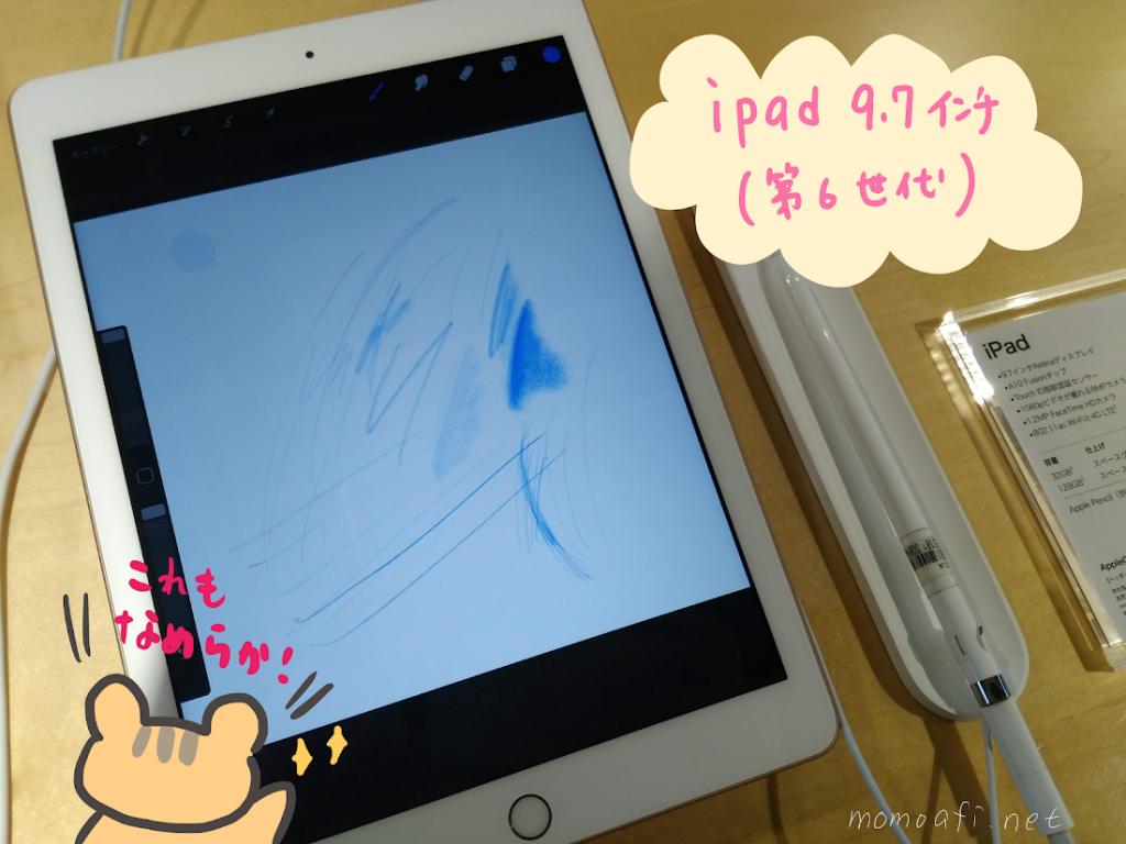 iPad 9.7インチでアップルペンシルを使った時の画像