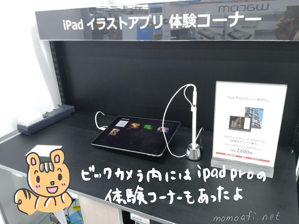 iPad Pro10.5インチを体験コーナーで試した時の画像