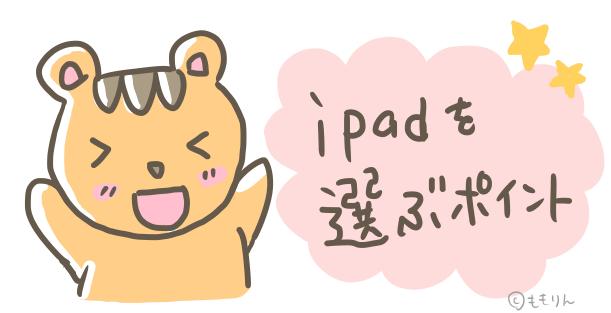 iPadを選ぶポイントのイラスト