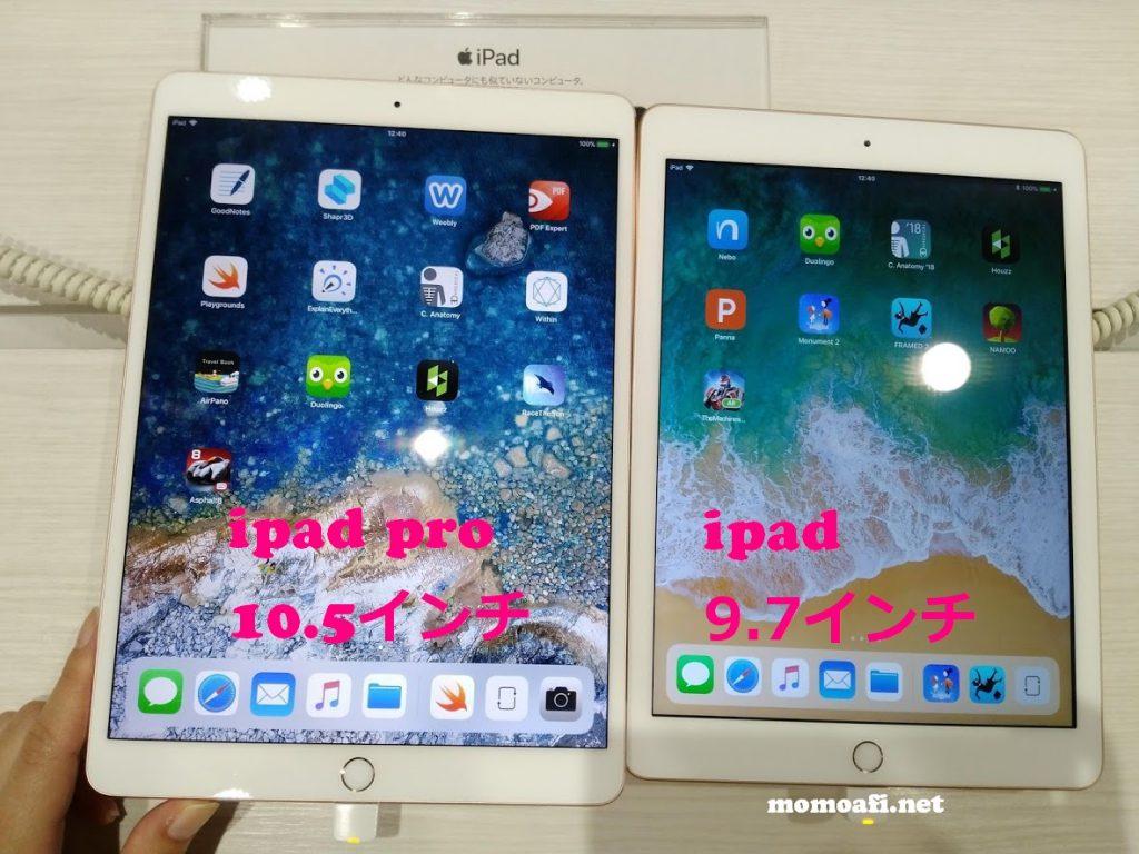 iPad Pro10.5インチと iPad9.7インチの大きさを比較した画像