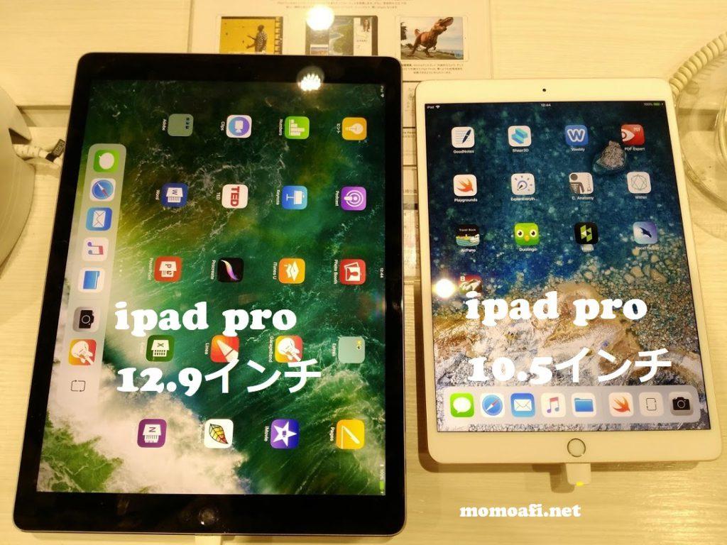 iPad Pro12.9インチとiPad Pro10.5インチの大きさを比較した画像