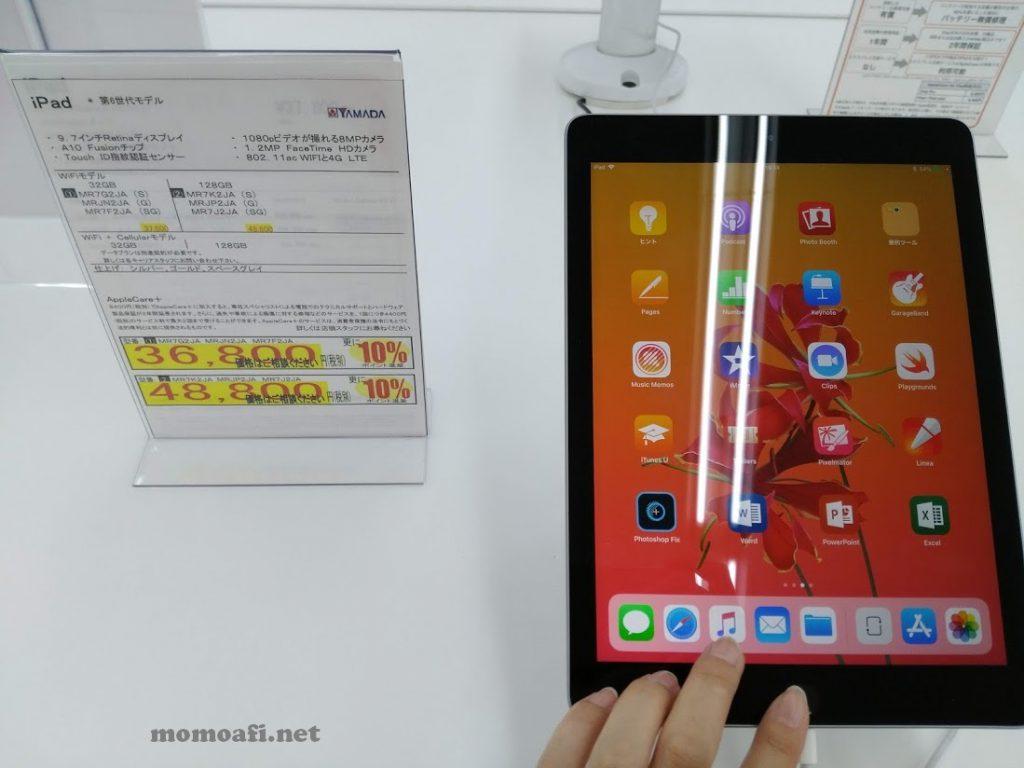 新型iPadの9.7インチの見た目の画像