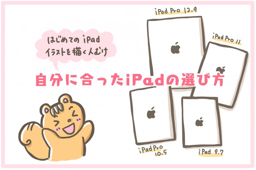 iPadの容量を比較するためのイラスト