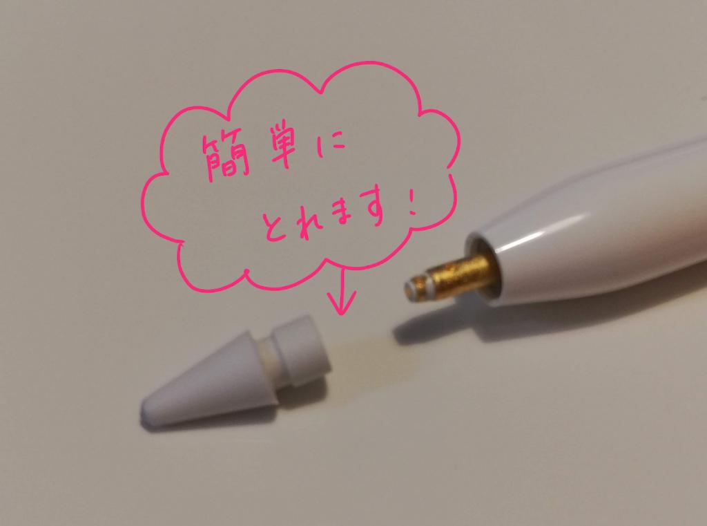アップルペンシルのペン先を外した様子