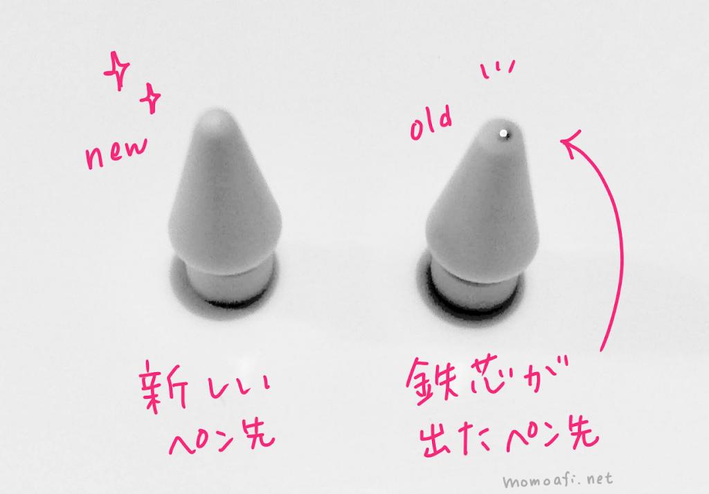 アップルペンシルの新しいペン先と古いペン先を比較