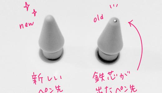 【たった15秒で完了】アップルペンシルのペン先交換の仕方。