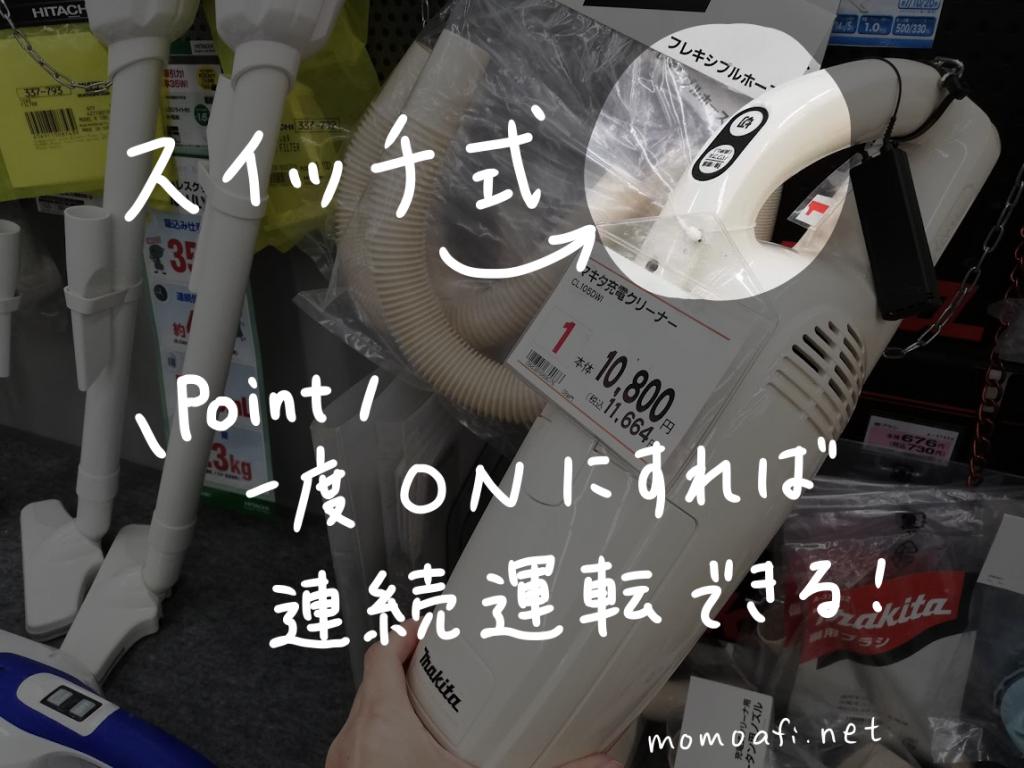マキタ掃除機のスイッチ式の説明