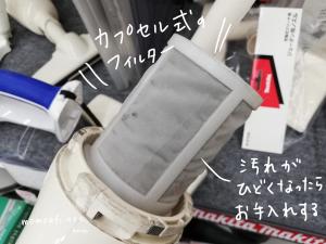 マキタ掃除機のカプセル式のフィルター
