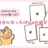 新型iPadProかiPadを比較。お絵かきしたい人の端末選びのコツ【2019版】