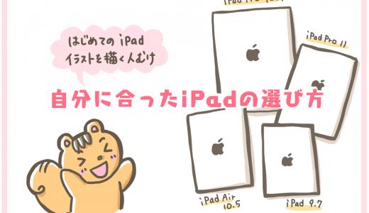 新型iPadProかiPadを比較。お絵かきしたい人の端末選びのコツ【2020.1月更新】