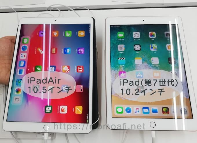 iPadAir10.5インチとiPad10.2(第7世代)インチ比較