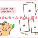 新型iPad、iPadAiri PadPro イラストやお絵かき選び方