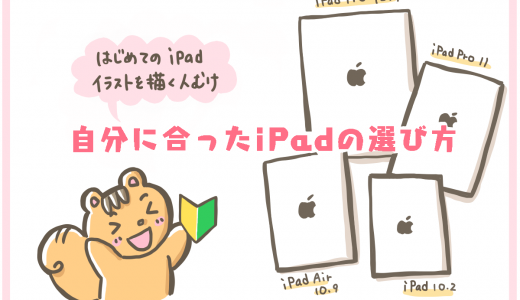 【新型iPadかiPadProを比較】イラスト/お絵かき用の選び方(2020.9月更新)